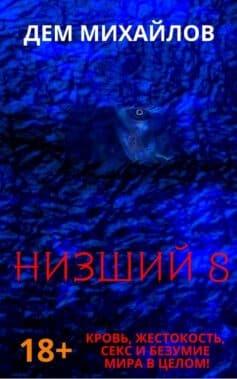 «Низший 8» Дем Михайлов