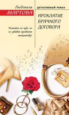 «Проклятие брачного договора» Людмила Мартова