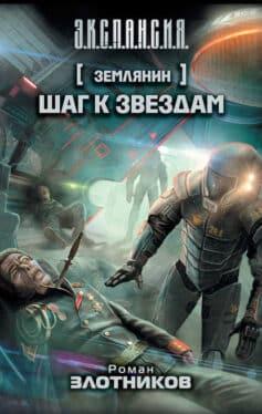 «Шаг к звездам» Роман Злотников