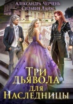 «Три дьявола для наследницы» Александра Черчень, Сильвия Лайм