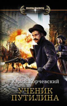 «Ученик Путилина» Юрий Григорьевич Корчевский