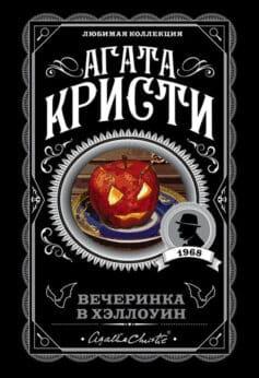 «Вечеринка в Хэллоуин» Агата Кристи