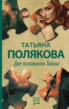«Две половинки Тайны» Татьяна Викторовна Полякова