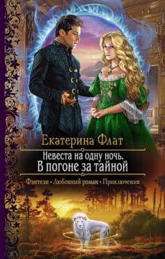 «Невеста на одну ночь. В погоне за тайной» Екатерина Флат