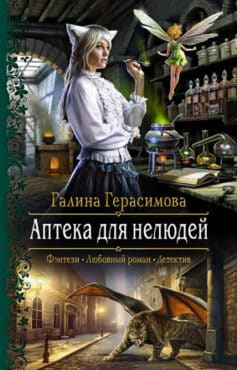 «Аптека для нелюдей» Галина Васильевна Герасимова