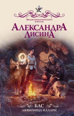 «Бас. Любимица Иллари» Александра Лисина