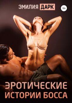 «Эротические истории босса» Эмилия Дарк