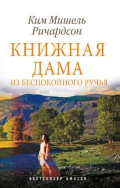 «Книжная дама из Беспокойного ручья» Ким Мишель Ричардсон