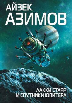 «Лаки Старр и спутники Юпитера» Айзек Азимов