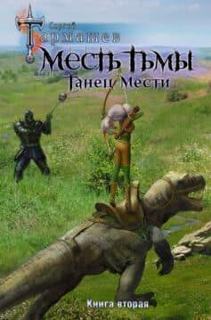 «Месть Тьмы. Книга вторая. Танец мести» Сергей Тармашев