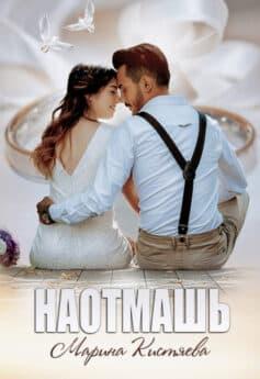 «Наотмашь» Марина Анатольевна Кистяева