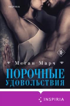 «Порочные удовольствия» Меган Марч