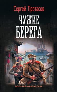«Цусимские хроники. Чужие берега» Сергей Протасов