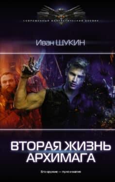 «Вторая жизнь архимага» Иван Щукин