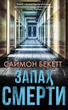 «Запах смерти» Саймон Бекетт