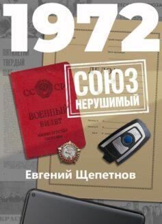 «1972. СОЮЗ нерушимый» Евгений Щепетнов