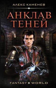 «Анклав Теней» Алекс Каменев