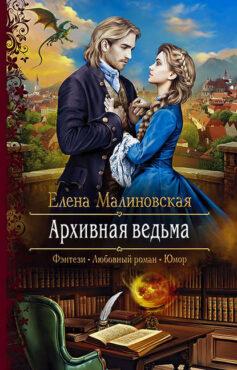 «Архивная ведьма» Елена Михайловна Малиновская