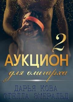 «Аукцион для олигарха 2» Дарья Кова, Стелла Эмеральд