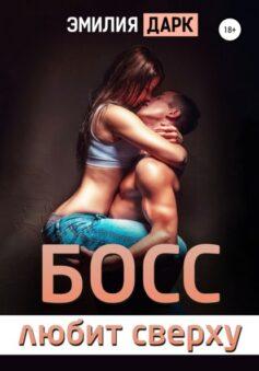 «Босс любит сверху» Эмилия Дарк
