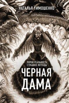 «Черная дама» Наталья Тимошенко