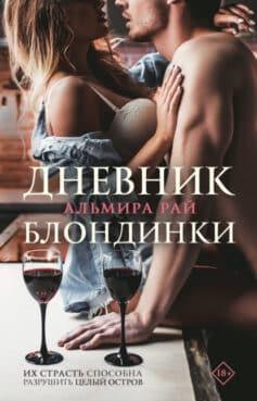 «Дневник блондинки» Альмира Рай