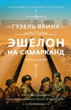 «Эшелон на Самарканд» Гузель Шамилевна Яхина