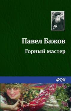 «Горный мастер» Павел Бажов
