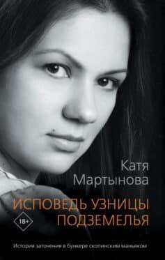 «Исповедь узницы подземелья» Екатерина Мартынова