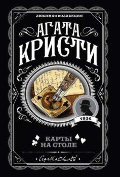 «Карты на столе» Агата Кристи