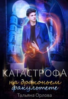«Катастрофа на драконьем факультете» Тальяна Орлова