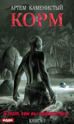 «Корм» Артем Каменистый
