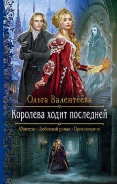 «Королева ходит последней» Ольга Валентеева