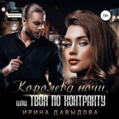 «Королева ночи, или Твоя по контракту» Ирина Васильевна Давыдова