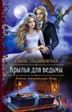 «Крылья для ведьмы» Елена Михайловна Малиновская
