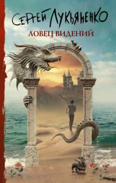 «Ловец видений» Сергей Лукьяненко