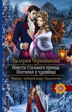 Невеста Стального принца. Охотники и чудовища