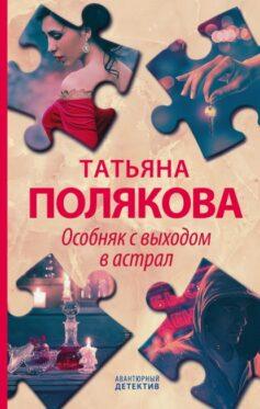 «Особняк с выходом в астрал» Татьяна Викторовна Полякова
