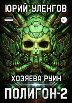 «Полигон-2. Хозяева руин» Юрий Александрович Уленгов