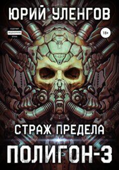 «Полигон-3. Страж Предела» Юрий Александрович Уленгов