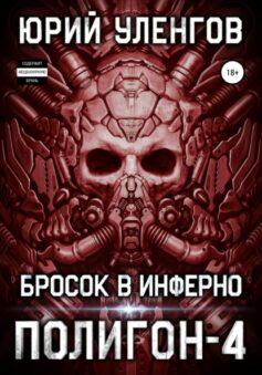 «Полигон-4. Бросок в Инферно» Юрий Александрович Уленгов