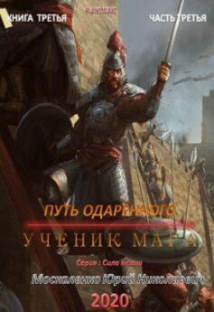 «Путь одарённого. Ученик мага. Книга третья. Часть третья» Юрий Николаевич Москаленко