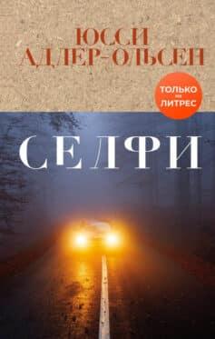 «Селфи» Юсси Адлер-Ольсен