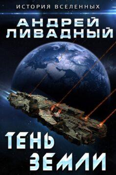 «Тень Земли» Андрей Ливадный