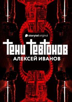 «Тени тевтонов» Алексей Иванов