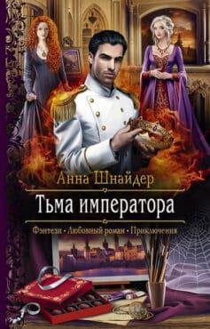 «Тьма императора» Анна Шнайдер