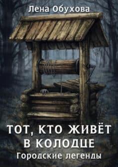 «Тот, кто живет в колодце» Лена Александровна Обухова