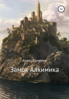 «Замок Алхимика» Алекс Каменев