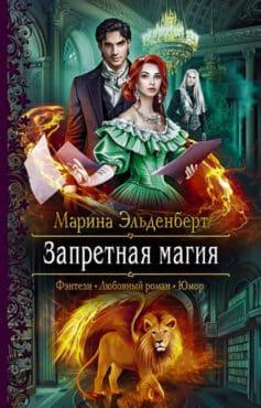 «Запретная магия» Марина Эльденберт