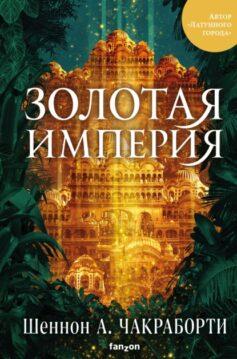 «Золотая империя» Шеннон А. Чакраборти